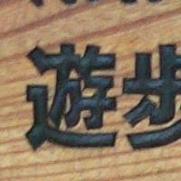 引っ越しのサカイCMロケ地 天空の里(長野県飯田市上村)